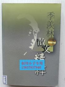 季羡林文丛.散文精粹 季羡林  著;姜永仁、胡光利  编 沈阳出版社 9787544117739