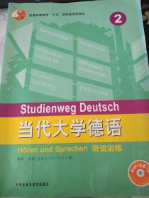 当代大学德语(附光盘)(有笔记)