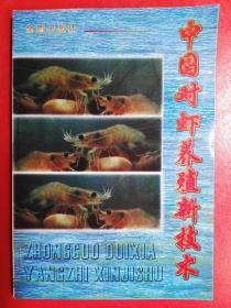 中国对虾养殖新技术