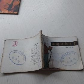 中国诗歌故事(第七册)84年1版1印