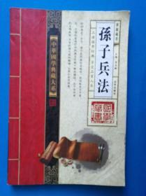 【中华国学典藏大系】《孙子兵法》 卷四