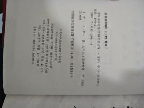 中国革命道德(名言卷)