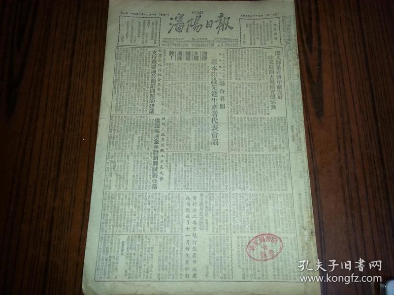 1952年12月1日《沈阳日报》东北人民政府工业部,东北总工会联合召开,基本建设先进生产者代表会议;