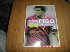 足球战纪系列(8)——菲戈[球王中的球王].