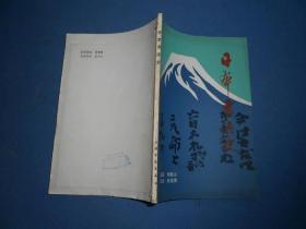 日本书法史-85年一版一印