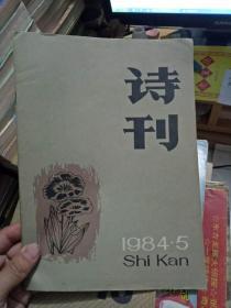 诗刊(1984年5期)