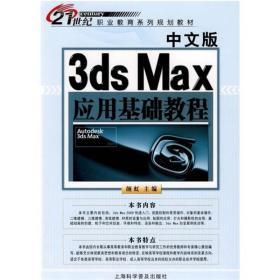 3dsMax应用基础教程