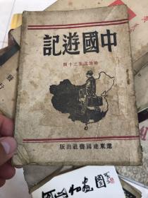 中国游记(时论选集之十四)!