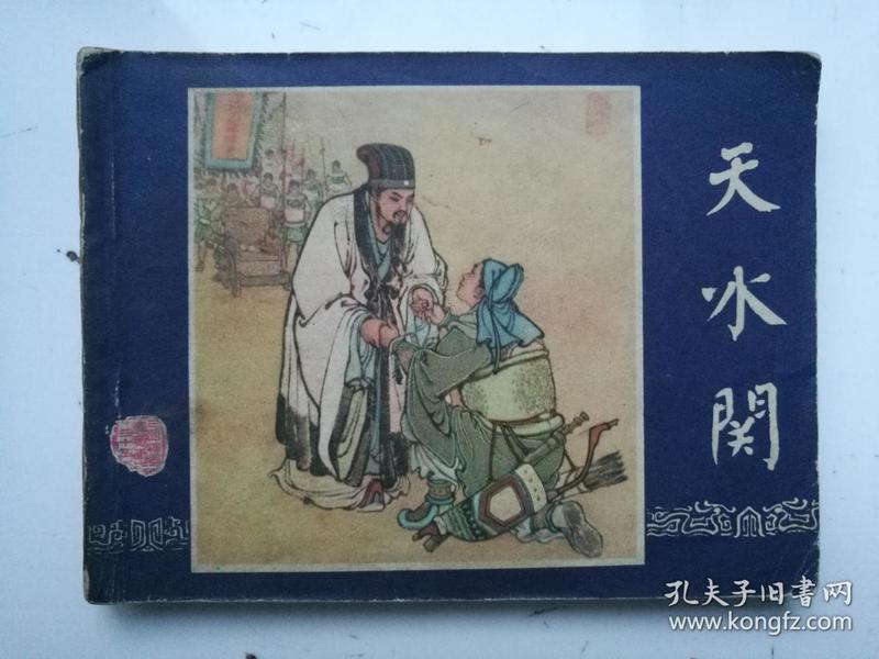 经典连环画三国演义之35《天水关》,1980年云南1印,附内页图供参考