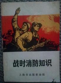 战时消防知识