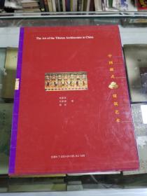中国藏式建筑艺术(98年初版  8开精装函套全彩印刷  全新库存书)