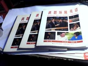洪恩环境英语-高级篇第10.11.12册共3本全(无光盘 )