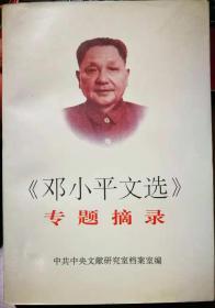《邓小平文选》专题摘录