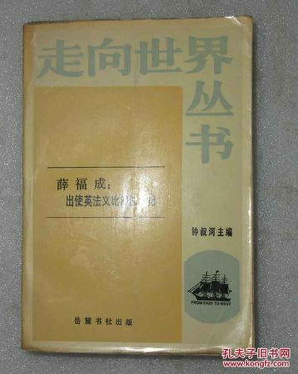 走向世界丛书      薛福成出使英法意比四国日记