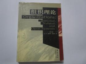 组织理论:理性、自然和开放系统(第4版)