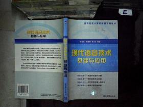 现代语音技术基础与应用
