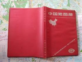 中国地图册 (中国地图出版社)