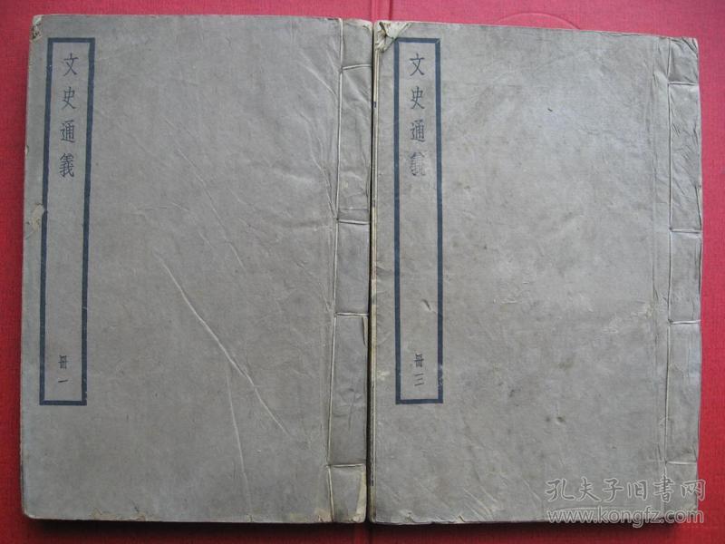 《文史通义》(第一、三册)(四部备要线装聚珍本!字大悦目)开本19.4x13.2cm!