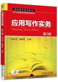 孔夫子旧书网--应用写作实务(第2版)