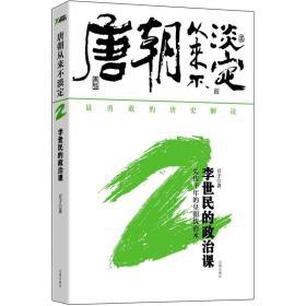 唐朝从来不淡定.2:李世民的政治课