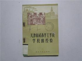 天津市试办半工半读学校的经验(馆藏书)