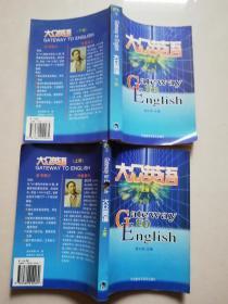大众英语(上下册)