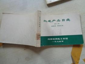 机电产品目录 第三册仪器仪表 其他电工类