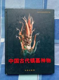 精装正版    中国古代镇墓神物  考古