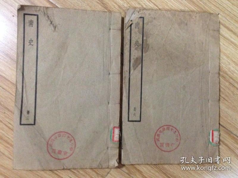 民国中华书局白纸精印四部备要《南史》册3、6(卷11-17、33-39)