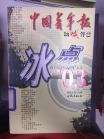 现货~中国青年报:冰点'03 9787801088857