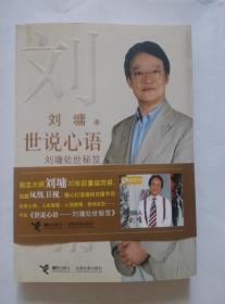 《世说心语:刘墉处世秘笈》