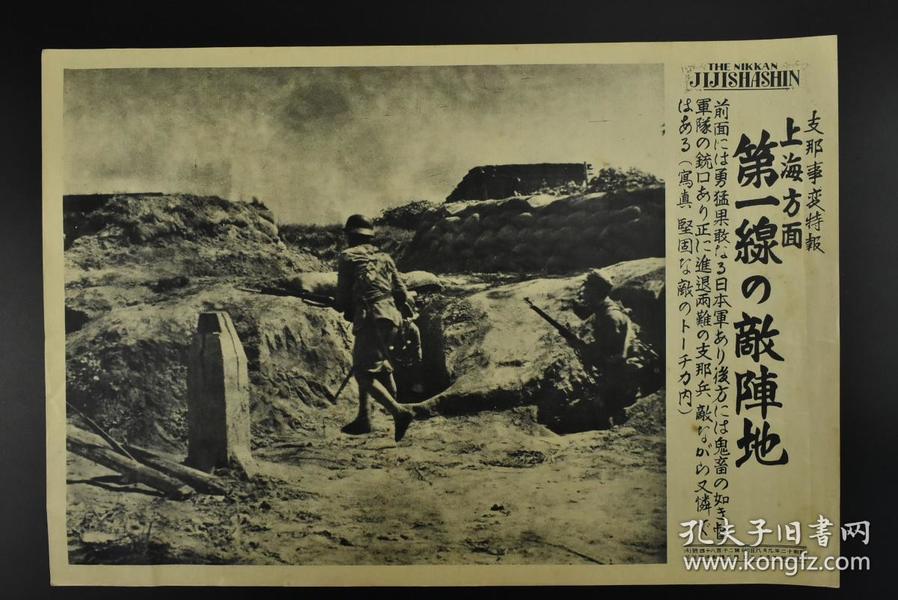 侵华史料《支那事变特报 上海方面第一线的支那军阵地》 写真特报 新闻宣传页 老照片写真 1937年9月8日  面对勇猛果敢日本军 背后有督战队 进退两难的支那兵 右侧有事件详细说明