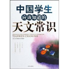 中国学生应该知道的—天文常识