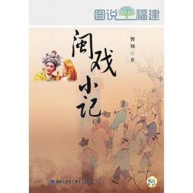 图说福建-闽戏小记