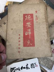红色革命文献《延安归来》黄炎培著 1946年东北初版5000册 内黄与毛泽东延安窑洞对