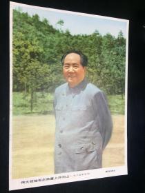 文革,宣传画,伟大领袖毛主席重上井冈山(一九六五年五月) , 16开