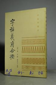 字诂义府合按(黄生撰 黄承吉合按)中华书局1984年1版1印 训诂学丛书