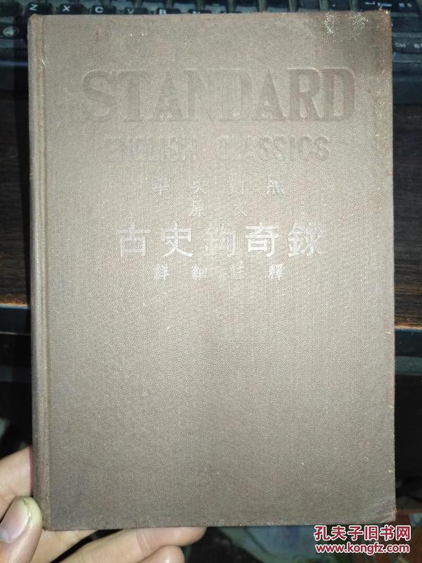 古史钩奇录(原文附译文注释中华民国二十二年版