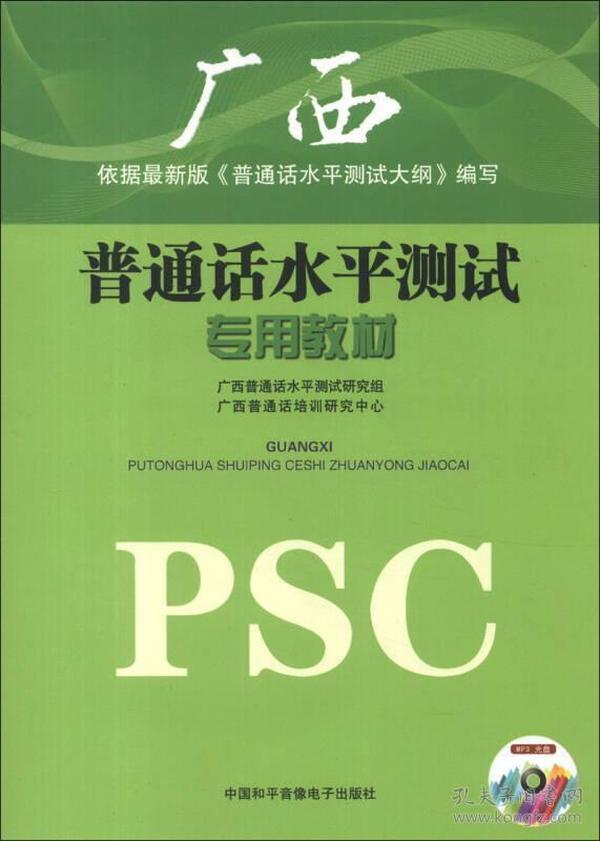 9787900271822广西普通话水平测试专用教材