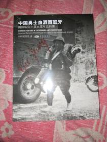 中国勇士血撒西班牙【全新未开封】