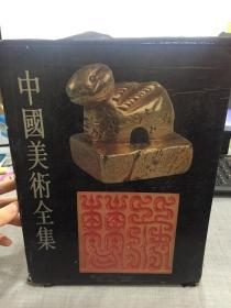中国美术全集(书法篆刻编7 玺印篆刻)函套破损严重