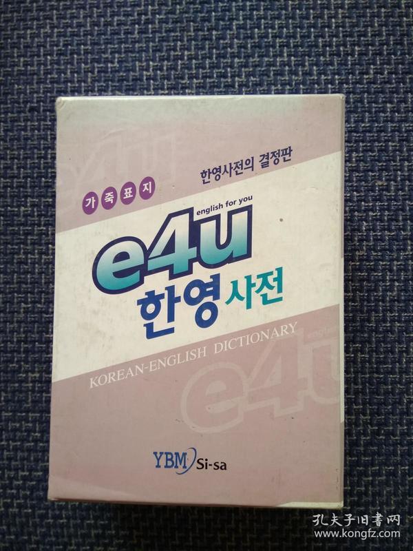 韩国原版进口 e4u 韩英辞典 Kumsung Newace Korean-English Dictionary(2003.01版)