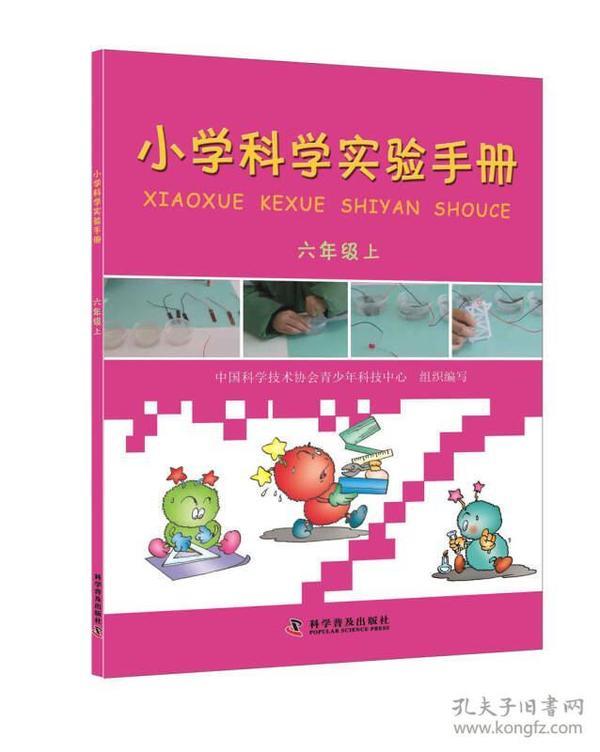 小学科学实验手册(六年级上)