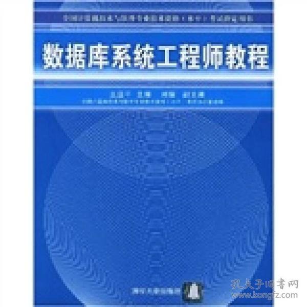数据库系统工程师教程 电子资源.图书 王亚平主编 shu ju ku xi tong gong cheng shi