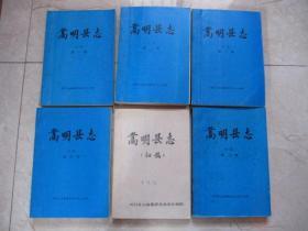 嵩明縣志 初稿 1-6 冊 全六冊