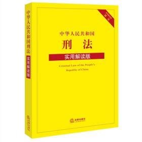 中華人民共和國刑法(實用解讀版)