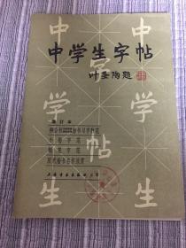 中学生字帖-增订本(叶圣陶题)