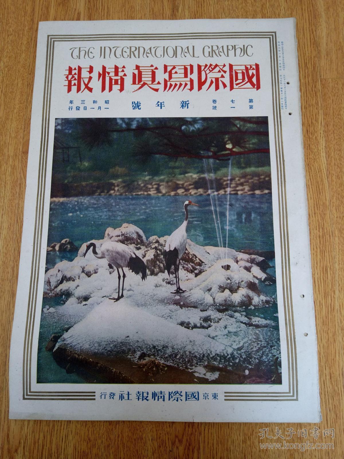 5厘米,无缺页破损;书前有日本画家【古山师政】《梅花美人图》,【傅