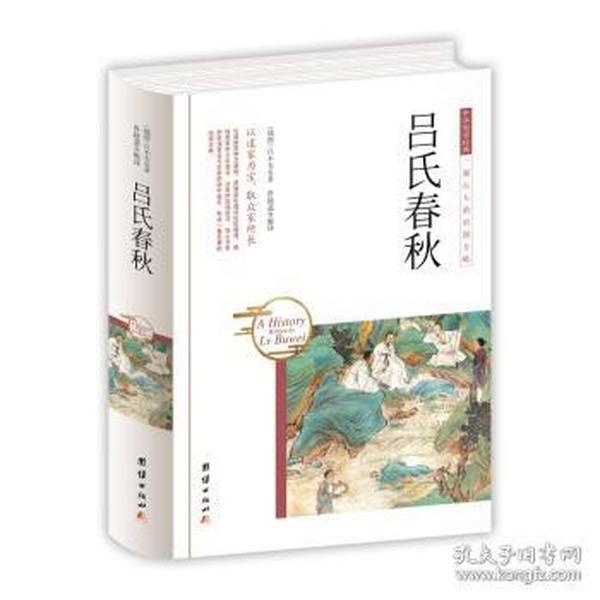 中华国学经典 吕氏春秋