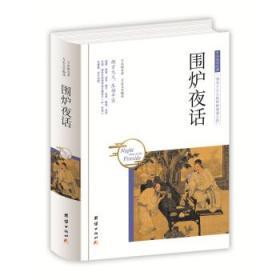 中华国学经典 围炉夜话